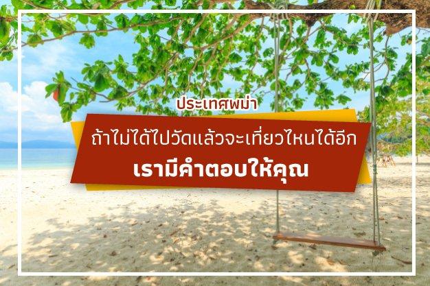 ประเทศพม่า ถ้าไม่ไปวัดแล้วจะเที่ยวที่ไหนได้อีก เรามีคำตอบให้คุณ